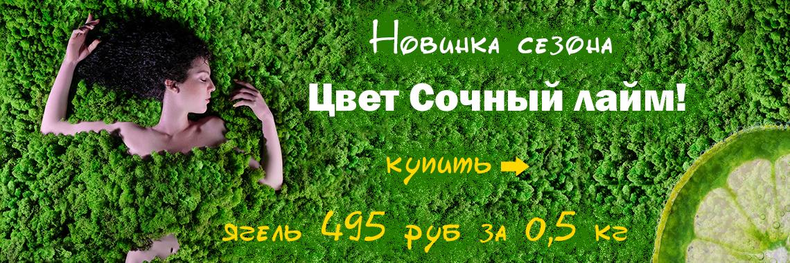 Кольский стабилизированный ягель от 496 руб. за 0,5 кг.